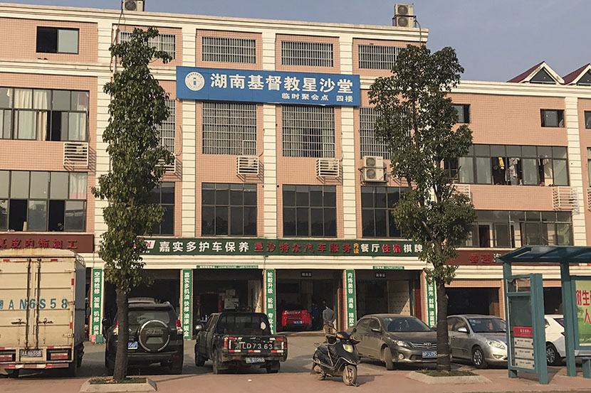 A view of Hunan Xingsha Christian Church's temporary meeting spot, located above an auto repair shop in Changsha County, Hunan province, Feb. 15, 2017. The congregation plans to move to the mega-church nearby by the end of the year. Qu Zhan for Sixth Tone